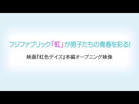 映画『虹色デイズ』 フジファブリック「虹」が男子たちの青春を彩る!本編オープニング映像