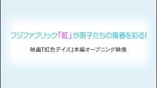 『虹色デイズ』本編オープニング映像