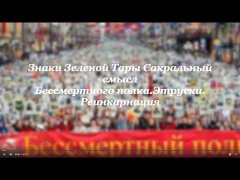 Знаки.Зелёная Тара.Сакральный смысл Бессмертного полка.09.05.2019.