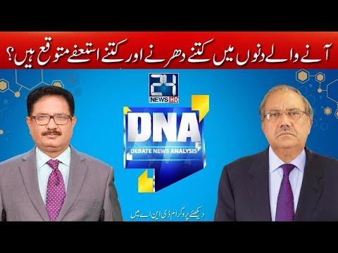 DNA - 29 November 2017 - 24 News HD