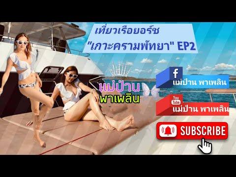 """เที่ยวเรือยอร์ช """"เกาะครามพัทยา"""" EP2 By แม่ป่านพาเพลิน-Mae Phan pha plern"""