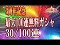 【ガントラ】 ガンダムトライヴ 3周年記念 最大100連無料ガシャ を引いてみた 30連目!!
