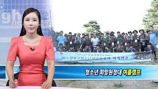 제8기 강북구 청소년 희망원정대 하계 병영캠프 실시