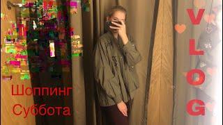VLOG: СУББОТА , ВЫХОДНОЙ,  ШОППИНГ/ Marina Star