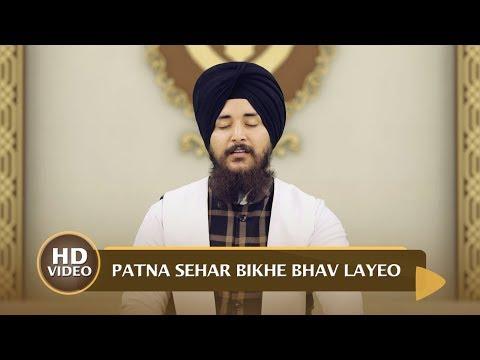patna-sehar-bikhe-bhav-layeo---bhai-amandeep-singh-hazoori-ragi-sri-darbar-sahib-|-amritt-saagar