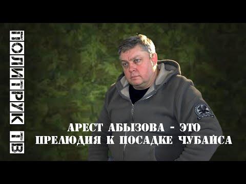 Арест Абызова - это прелюдия к посадке Чубайса #СергейКременев #Политика