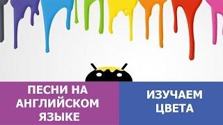Английские песни для детей. Изучаем цвета. Учи английский для детей легко и весело