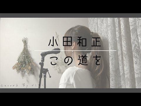《歌詞付きフル》小田和正 - この道を(TVドラマ「ブラックペアン」主題歌)女性cover.