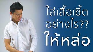 """สิ่งที่ชายไทยอาจ """"ไม่รู้"""" เกี่ยวกับเสื้อเชิ้ตที่ตัวเองใส่อยู่"""