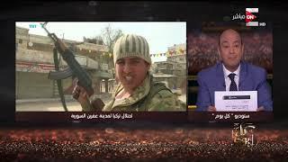 كل يوم - عمرو أديب يطالب برد جامعة الدول العربية على بيان تركيا
