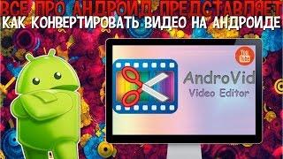 Как конвертировать видео на андроиде(Ссылка на парнишу:https://www.youtube.com/channel/UCWtoBaengrqbZvxAoez5xDw?app=desktop Как конвертировать видео на андроиде Это очень..., 2016-05-31T04:47:52.000Z)