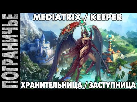 видео: prime world ► Ангел Хранительница mediatrix 30.12.14 (2)
