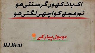 Tum mujh ko achi lagti ho #urdu#poetry#love#romantic