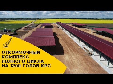 Открытие нового откормочного комплекса полного цикла в ОАО «Беларускалий-Агро»