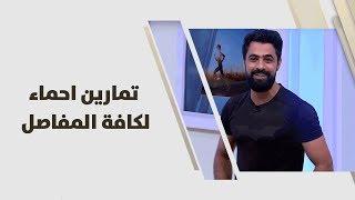 علاء بدر - تمارين احماء لكافة المفاصل