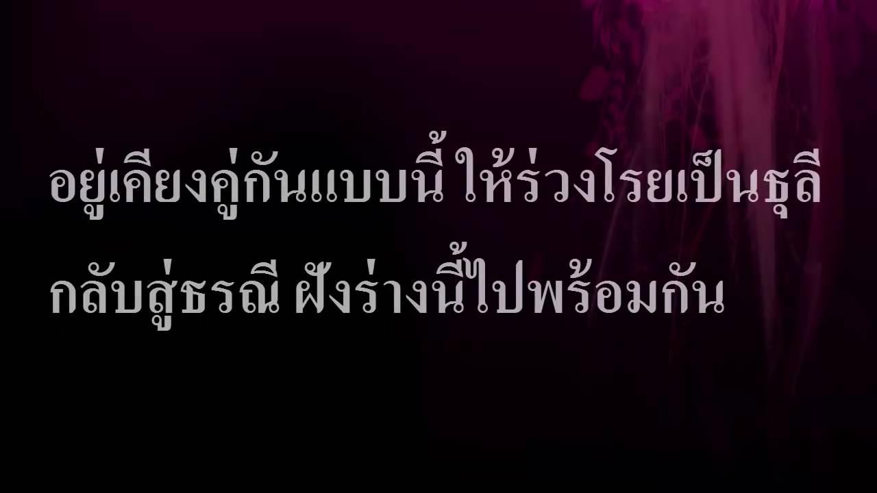 ตราบธ ร ด น Pmc ป จ านลองไมค เน อ เพลง Youtube
