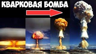 Кварковая бомба способна уничтожить всё живое на нашей планете