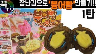 장난감으로 붕어빵+핫도그 만들어보자!! 1탄(붕어..괴물?ㅋㅋ) Bread making toys [ 꾹TV ]
