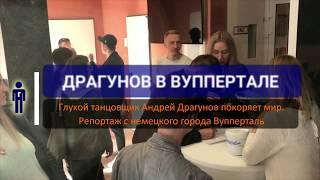 Андрей Драгунов в Вуппертале