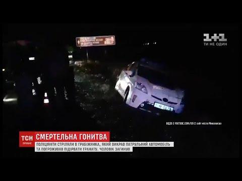 У Херсоні грабіжник підірвався на гранаті, тікаючи на вкраденому патрульному авто