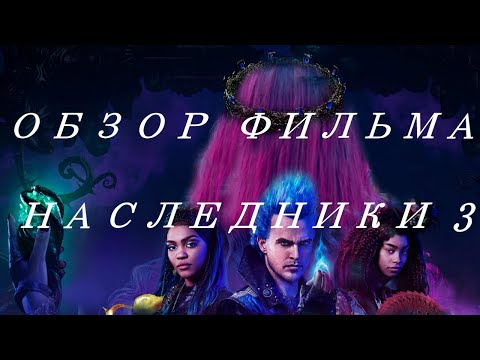 """ОБЗОР ФИЛЬМА """"НАСЛЕДНИКИ 3"""" ☆""""ШЕДЕВРЫ"""" ДИСНЕЯ☆"""