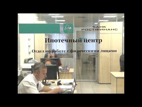Отзывы про банк Ростфинанс в Санкт-Петербурге, телефон и адрес