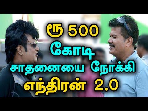 Super Star Rajinikanth's Enthiran 2.0 - Way to Break Rs.500 Crores Record #superstar #rajini