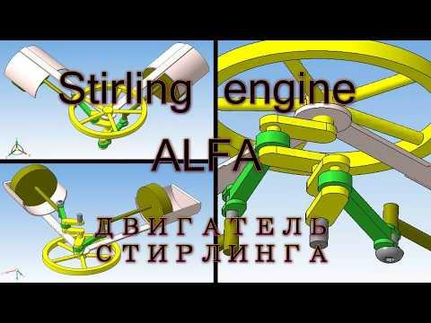 3D animation Stirling engine ALFA ДВИГАТЕЛЬ СТИРЛИНГА
