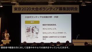 東京2020大会ボランティア説明会(平成30年8月31日開催)