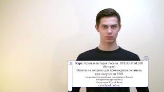 Курс: Краткая история России. ПРЕЗЕНТАЦИЯ