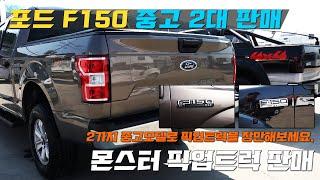 포드 픽업트럭 F150 중고모델 #F150 #포드 #픽…