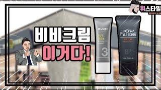 [제품리뷰] 올리브영 비비크림 닥터자르트vs멀티비비 리…