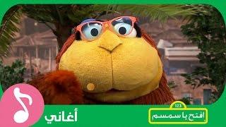 غنوا مع #افتح_يا_سمسم - أنا مختلف Iftah Ya Simsim