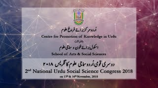 Live Streaming of 2nd National Urdu Social Science Congress 2018 - Special Lectures