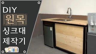 DIY 원목 싱크대 만들기