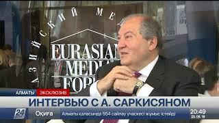 Армен Саркисян дал эксклюзивное интервью каналу «Хабар 24»