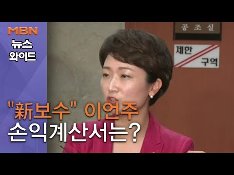 """""""新보수"""" 이언주, 손익계산서는?"""