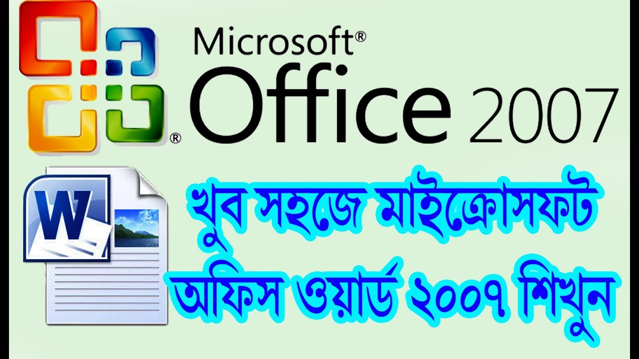 Download video tutorial ms word 2007 bahasa indonesia strongwindrent.