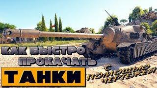 как быстро прокачать танки не тратя свободный опыт World of Tanks & Механика чертежей