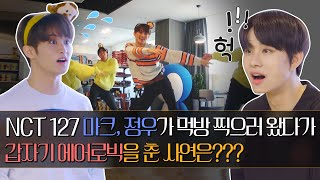 NCT 127 마크, 정우가 딩고 카페에 인터뷰 하러 왔다가 갑자기 댄스파티를 벌인 사연은??ㅣ딩고뮤직ㅣDingo MusicㅣMARKㅣJUNG WOO