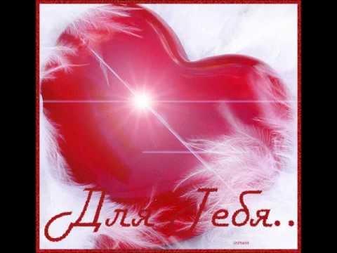 Красивое признание в любви. Видео открытка любимому человеку.