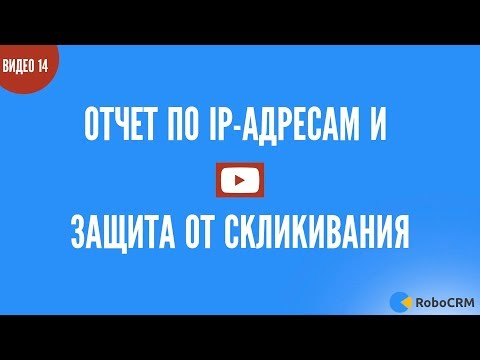 Отчет по IP-адресам в Яндекс.Директ