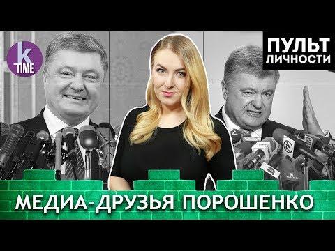 Медиа-сетка Порошенко: чьи