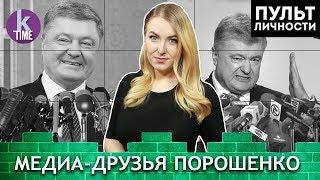 Медиа-сетка Порошенко: чьи СМИ и боты работают на его победу - #36 Пульт личности