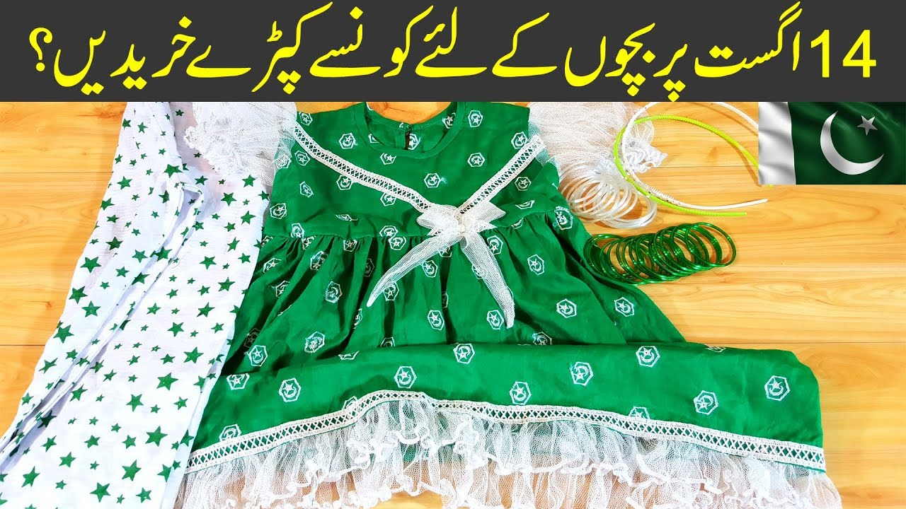 Delightful Children Dress Idea New Fashion On 14th August Pakistan Independence Day  2017