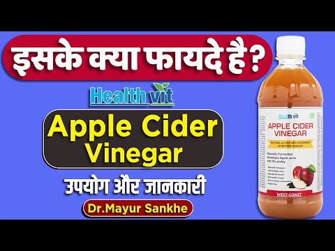 Apple Cider Vinegar With Mother Vinegar by Healthvit: usage, benefits and side effects detail review
