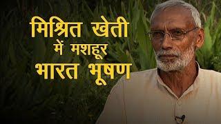 मिश्रित खेती (Mixed farming) | मिश्रित खेती के लाभ | भारत भूषण त्यागी धरती पुत्र