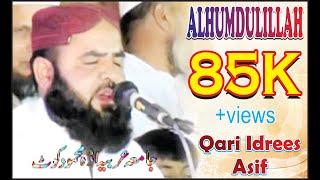 *Very Rare* Qari Idrees Asif    In Jamia Arbia    Adda Mahmood Kot    Full Tilawat    2013