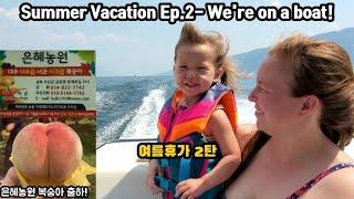 경북의성| 은혜농원| 복숭아 출하| 여름휴가 2탄| Summer Vacation Ep.2- We're on a boat| 국제가족| 캐나다| 육아 브이로그