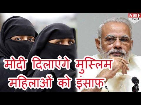 Triple Talaq के मुद्दे पर Narendra Modi ने कहा- नहीं होने देंगे Muslim woman के साथ अन्याय
